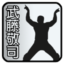 プロレスラー武藤敬司選手応援アプリ【無料アプリ】