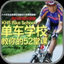 自行车骑行技巧