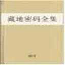 藏地密码(全集)