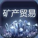 中国矿产贸易平台