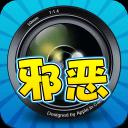 邪恶照相机最新版安卓软件下载