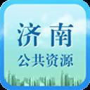 济南公共资源