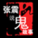 张震说鬼故事系列一