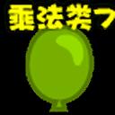 扎气球数学乘法