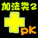 20内数学加法PK