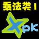 5内数学乘法PK
