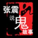 张震说鬼故事系列