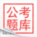 2015年公考题库贵州版