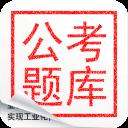 2015年公考题库(福建版)