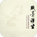 戏墨浮生-常铁钧水墨漫画集