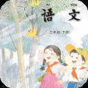 小学语文三年级下(苏教版)