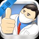 上海名医在线