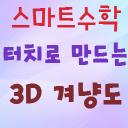 [스마트수학] 터치로 만드는 3D 겨냥도