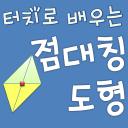 [스마트수학] 터치로 배우는 점대칭 도형