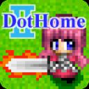 DotHome2【ホームRPG】