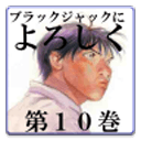 【第10巻】ブラックジャックによろしく【無料・拡大縮小・軽】