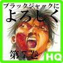 【HQ:第07巻】ブラックジャックによろしく【無料】