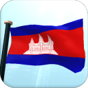 柬埔寨旗3D免费动态壁纸