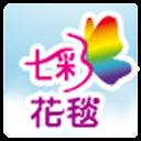 2012臺中國際花毯節(2012新社花海活動)
