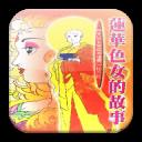 蓮花色女的故事 (C012 中華印經協會.台灣生命電視)