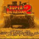 超级坦克2