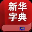 新华字典补丁