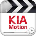 多功能视频软件KIA MOTION应用