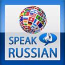 俄语口语(词典)