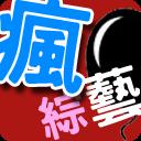 瘋綜藝(周周送華納威秀電影票!!)-綜藝節目線上看每天更新!