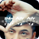 秀fans·陈伟霆主题桌面