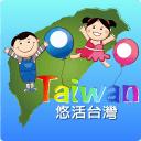 YOHO Taiwan 悠活台灣