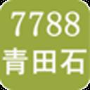 7788青田石