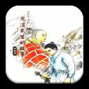 鬼道眾生的故事_中國篇L032 中華印經協會.台灣生命電視台