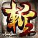 狂斩三国2(经典版)