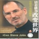 (Steve Jobs) 活着就为改变世界