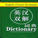 易用英汉双解词典