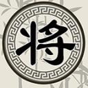 中国象棋2