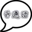 普通话考试6