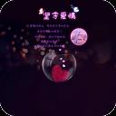 坚守爱情-宝软3D主题
