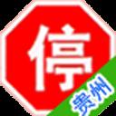 貴州車輛違章查詢