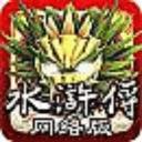 水浒传:森林舞会飞禽走兽