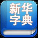 新华字典(2015版)