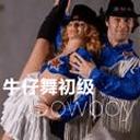 牛仔舞初级