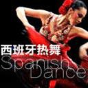 西班牙热舞