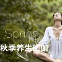秋季养生瑜伽