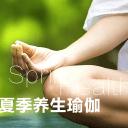 夏季养生瑜伽
