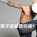 男子动感塑形操教程1
