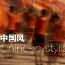 广场舞之中国风