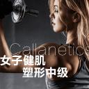 女子健肌塑形中级