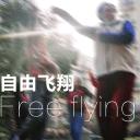 广场舞之自由飞翔